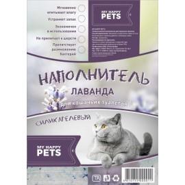 Силикагелевый наполнитель My happy pets Лаванда (8 л)