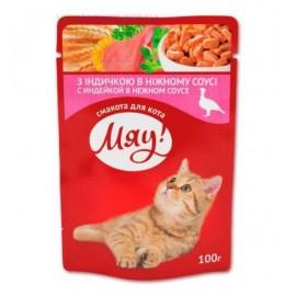 Влажный корм Мяу! для взрослых кошек, с индейкой в нежном соусе (0,1 кг)