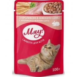 Влажный корм Мяу! для взрослых кошек, с кроликом в нежном соусе (0,1 кг)