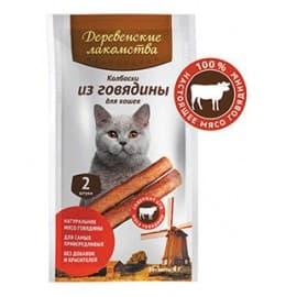 Лакомства для кошек Мясные колбаски из говядины для кошек, 45г