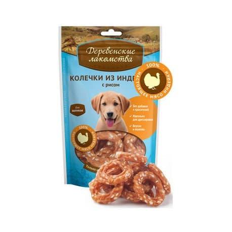 Лакомства для собак Колечки из индейки с рисом для щенков
