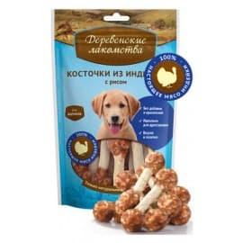 Лакомства для собак Косточки из индейки с рисом для щенков