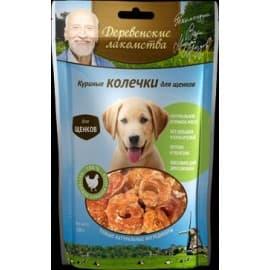 Лакомства для собак Куриные колечки для щенков, 90г