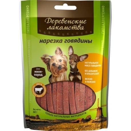 Лакомства для собак мини-пород Нарезка говядины для мини:пород, 55г