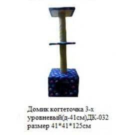 Домик когтеточка для кошек 3-х уровневый (д-41см) ДК-032 Размер 41х41х125см