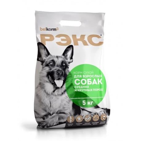 Рэкс корм сухой для взрослых собак средних и крупных пород, 5 кг