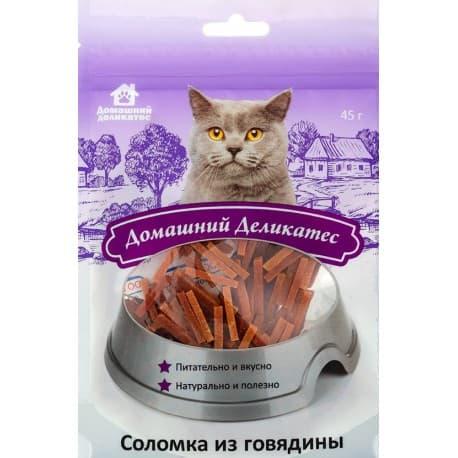 Домашний деликатес Соломка из говядины (для кошек), 0,045 кг